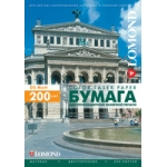 Бумага Lоmond мат цв. лаз. A3, 200 г/м2, Ultra DS Matt CLC Paper, двустор.250л. 0300331